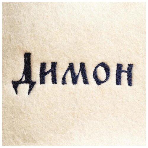 Шапка для бани Добропаровъ именная, Димон
