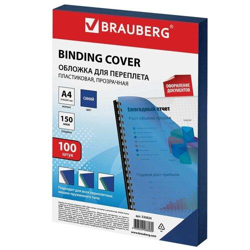 Фото - Обложка BRAUBERG двухсторонняя для переплета A4 150 мкм, пластик прозрачно-синий 100 шт. демосистема brauberg solid a4 236719