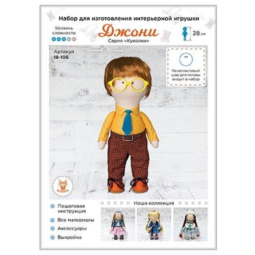 18-106 Набор для изготовления интерьерной игрушки 'Джони' , 28см 18 104 набор для изготовления интерьерной игрушки ксюша 26см