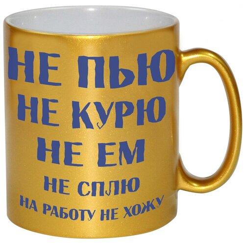 Золотая кружка Не пью, не курю, не ем, не сплю, на работу не хожу