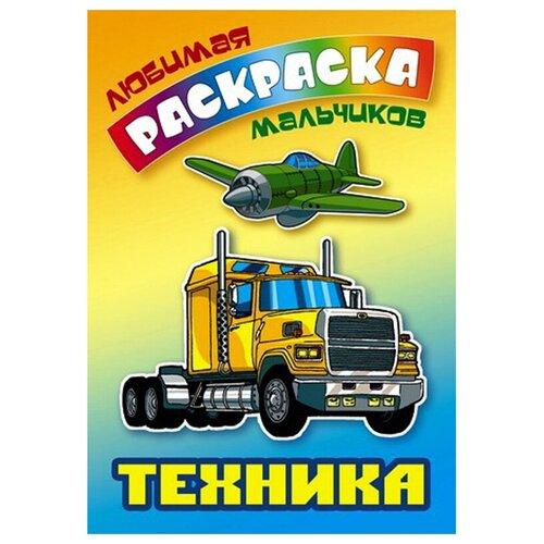 Книжный дом (Минск) Комплект раскрасок Любимая раскраска мальчиков. Техника
