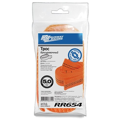 Трос Runway 5т 4м RR654