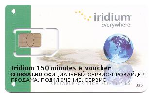 Карта эфирного времени Iridium 150 минут (2 месяца)