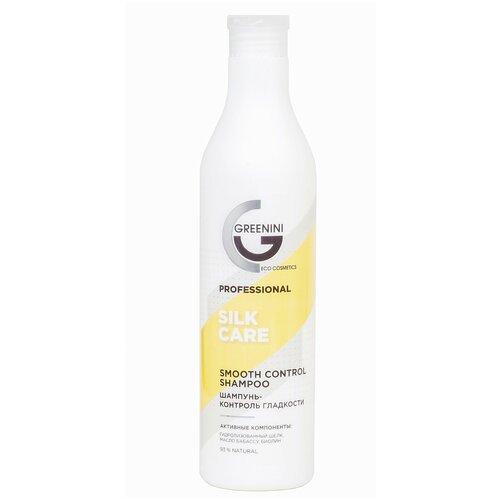 Фото - Шампунь для волос GREENINI PROFESSIONAL Контроль гладкости, 500 мл шампунь для гладкости волос pro series гладкие и шелковистые 500 мл