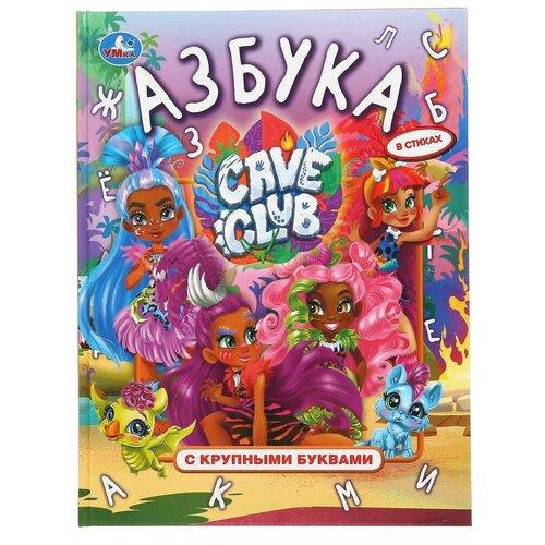 Азбука Умка Кейв Клаб, серия: Книга с крупными буквами, 197*255 мм, 32 стр, твердый переплет (978-5-506-04812-1)