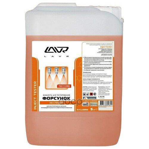 Жидкость Для Тестирования Форсунок На Стендах Lavr Petrol Injector'S Tester 5л Lavr арт. LN2004