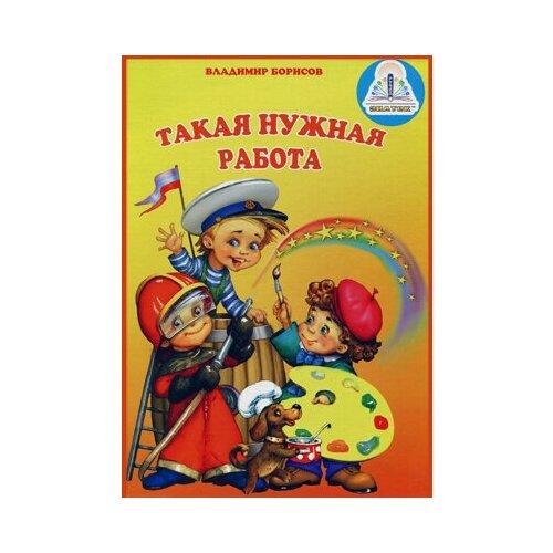 Такая нужная работа, Владимир Борисов, Знаток (книга для говорящей ручки) недорого