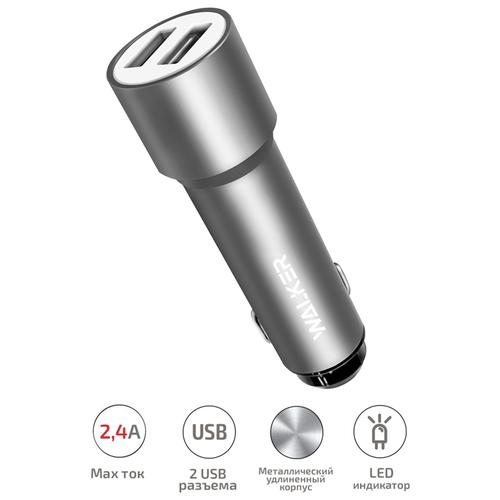 Зарядное устройство для телефона WALKER WCR-22, 2xUSB, 2.4А, удлиненный корпус, серое / автомобильная зарядка / универсальное / в авто / USB зарядка в автомобиль / для iphone / автозарядное / зарядка в прикуриватель