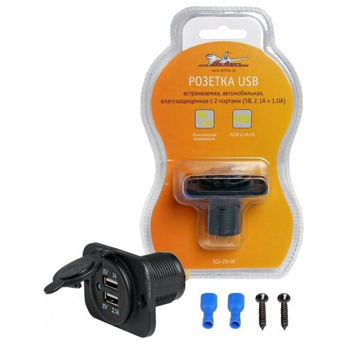Розетка USB встраиваемая, автомобильная, влагозащищенная с 2 портами (5В, 2.1А + 1.0А) (ACS-2U-02)