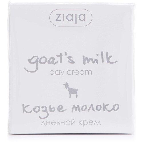 ZIAJA Крем для лица дневной козье молоко, 50мл