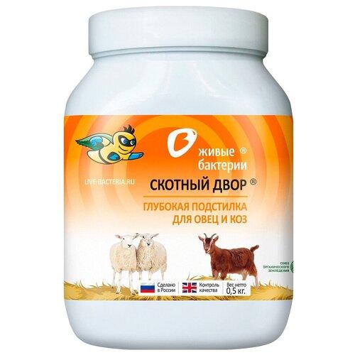 Фото - Глубокая подстилка «Скотный двор» для овец и коз зипер александр федорович содержание коз и овец