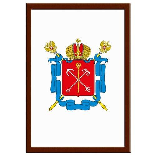 Герб Санкт-Петербурга в деревянной рамке, формат А-3 (30x42 см)