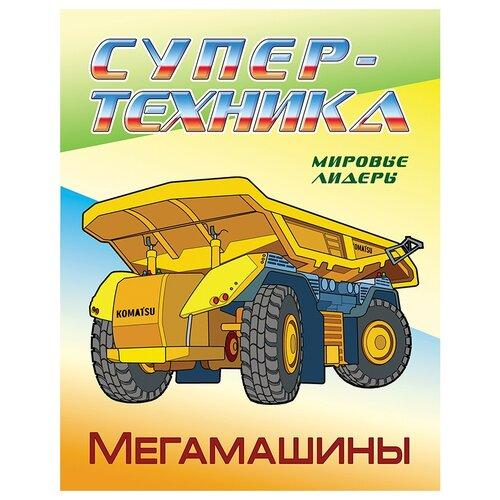 Книжный дом (Минск) Комплект раскрасок Супер-техника. Мегамашины