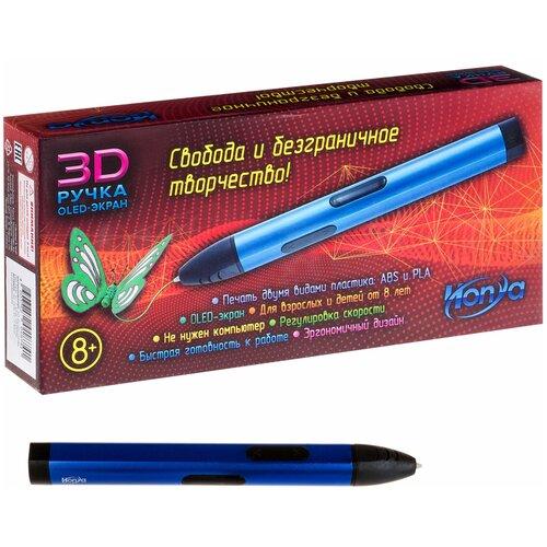 3D-ручка oled-экран «Honya» синяя