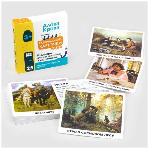 Шедевры отечественных художников 3+   Развивающие и обучающие карточки для детей по методу Домана от