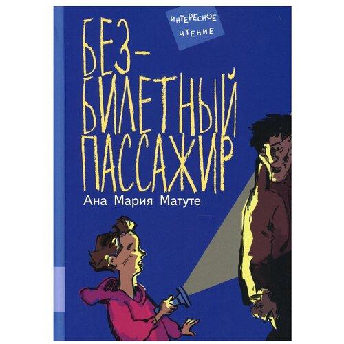Купить Безбилетный пассажир: повесть, Мелик-Пашаев, Детская художественная литература