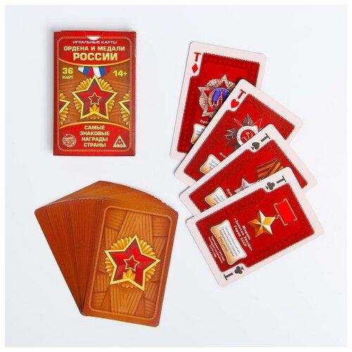 ЛАС играс Игральные карты «Ордена и медали России», 36 карт