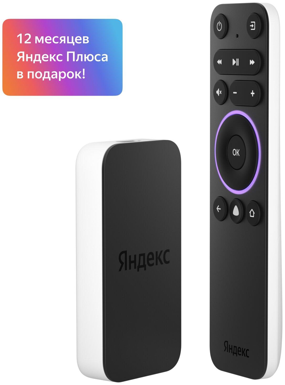 Модуль с Яндекс.ТВ - Смарт.ТВ с Алисой [4K] — цены на Яндекс.Маркете