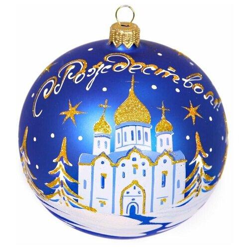 Елочный шар собор, синий, 95 мм, Елочка