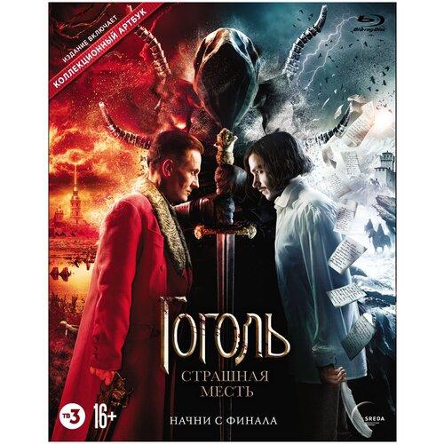 Гоголь: Страшная месть (Blu-ray)