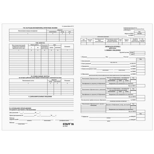 Бланк бухгалтерский, офсет плотный, «Личная карточка работника», форма Т-2, А4, 2 л., комплект 50 шт., STAFF, 130201