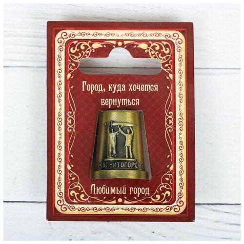 Напёрсток «Магнитогорск» латунь, 2,1 х 2,6 см 3873074