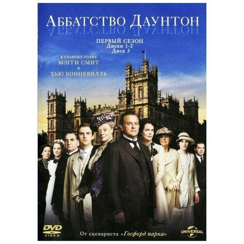 Аббатство Даунтон: Сезон 1 (3 DVD)