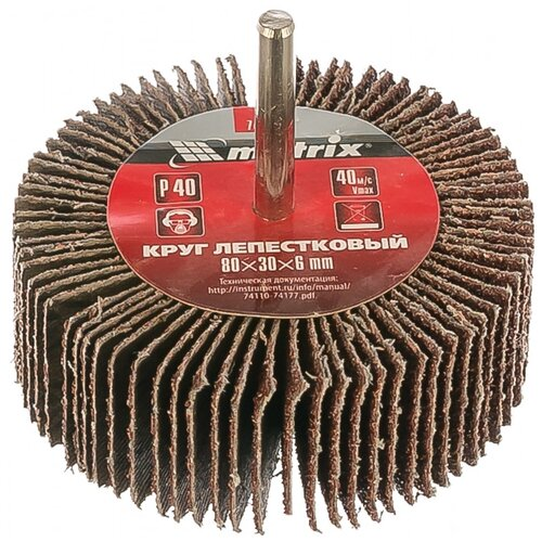 Лепестковый диск matrix 74140 P40 80 мм