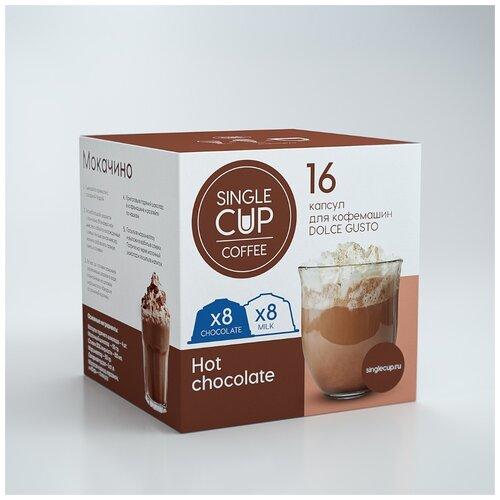 Горячий шоколад в капсулах Single Cup Coffee Hot Chocolate формата Dolce Gusto (Дольче Густо), 16 шт. горячий шоколад в капсулах coffee cup 10 капс