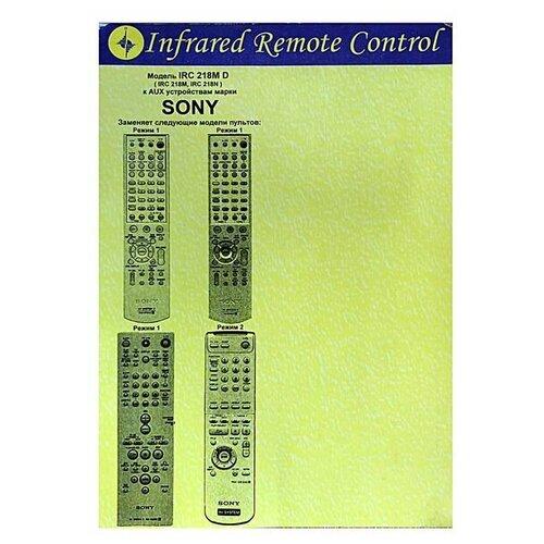 Пульт к IRC218M D SONY AUX/DVD