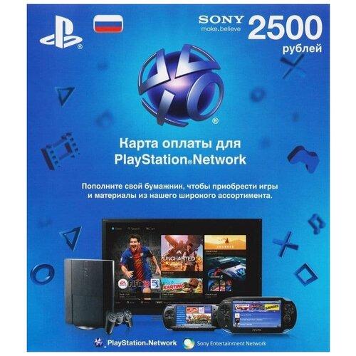 Карта оплаты PlayStation Network 2500 рублей карта оплаты itunes 3000