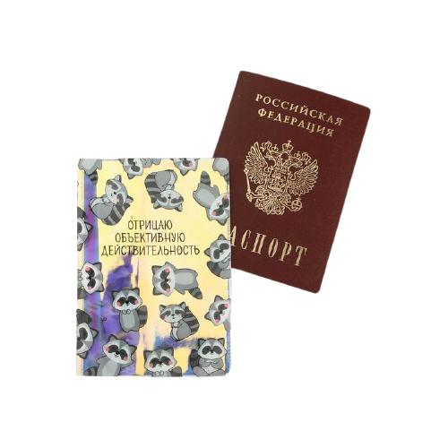 Фото - Обложка для паспорта Сима-ленд Отрицаю объективную реальность, желтый/серый автобус сима ленд 1011448 25 см желтый