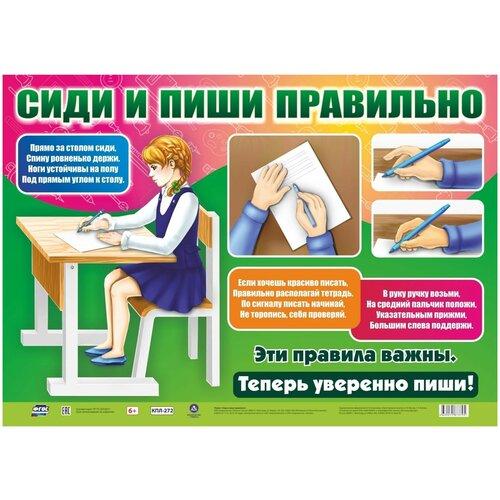 Оформительский плакат
