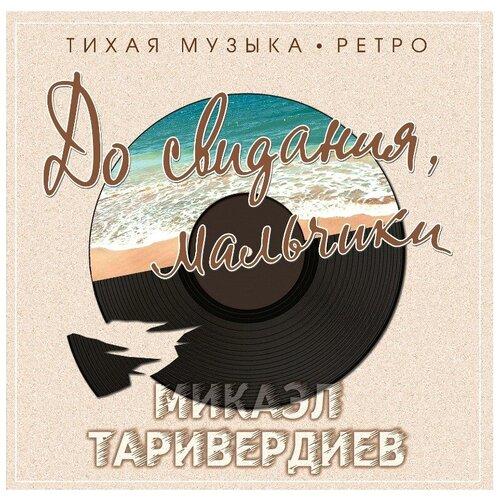 Микаэл Таривердиев – До свидания, мальчики (LP) виниловая пластинка микаэл таривердиев ночные забавы тихая музыка