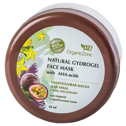 OZ! OrganicZone Гидрогелевая маска для лица с АНА-кислотами для жирной и проблемной кожи, 50 мл