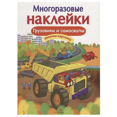 Книжка с наклейками Многоразовые наклейки. Грузовики и самосвалыКнижки с наклейками<br>