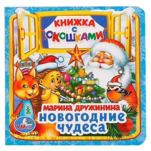 Купить Дружинина М. Новогодние чудеса , Умка, Книги для малышей