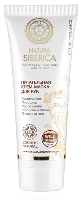 Крем-маска для рук Natura Siberica Питательная