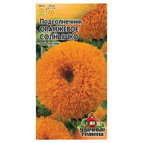 Фото - Семена Гавриш Удачные семена Подсолнечник Оранжевое солнышко 0,5 г, 10 уп. семена подсолнечник декоративный гавриш вечернее солнце 0 5 г