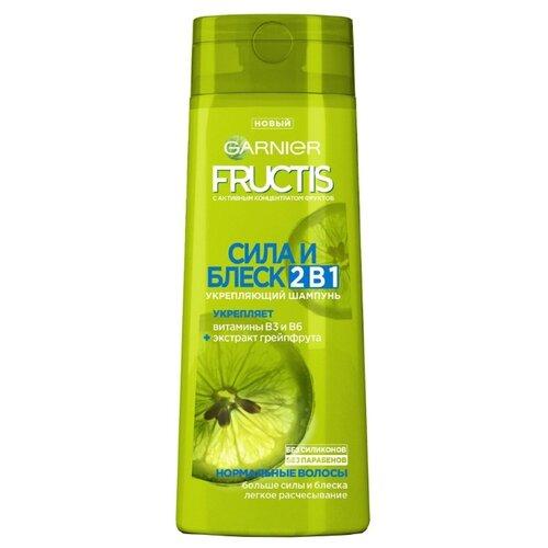 GARNIER Fructis шампунь Сила и Блеск 2в1 Укрепляющий с витаминами и экстрактом грейпфрута для нормальных волос 250 мл garnier fructis маска для непослушных волос макадамия 390 мл
