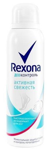 Rexona Деоконтроль Дезодорант для ног Активная свежесть