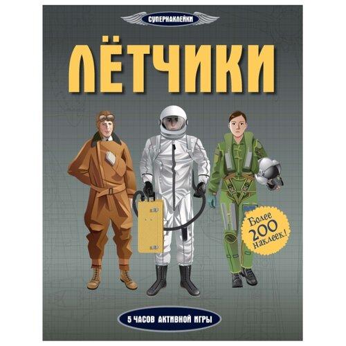 Купить Книжка с наклейками Супернаклейки. Лётчики , Machaon, Книжки с наклейками