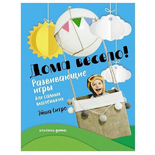 Ситро Э. Дома весело! Развивающие игры для самых маленькихКниги для родителей<br>