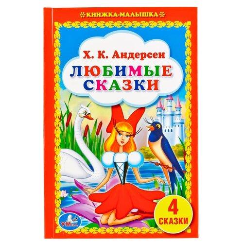 Андерсен Х.К. Любимые сказкиКниги для малышей<br>