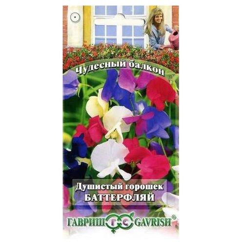 Семена Гавриш Чудесный балкон Душистый горошек Баттерфляй, смесь 1 г, 10 уп.