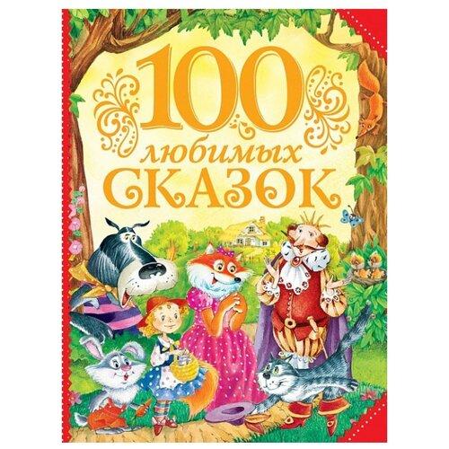 Купить 100 любимых сказок, РОСМЭН, Детская художественная литература