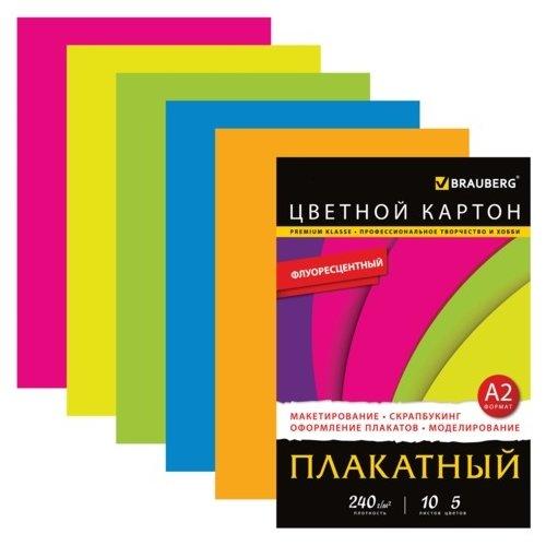 Цветной картон плакатный флуоресцентный BRAUBERG, A2, 10 л., 5 цв.