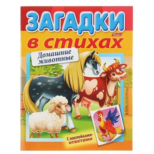 Купить Книжка с наклейками Загадки с наклейками в стихах. Домашние животные , Hatber, Книжки с наклейками