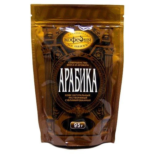Кофе растворимый Московская кофейня на паяхъ Арабика, пакет, 95 г кофе растворимый московская кофейня на паяхъ коломбо пакет 95 г