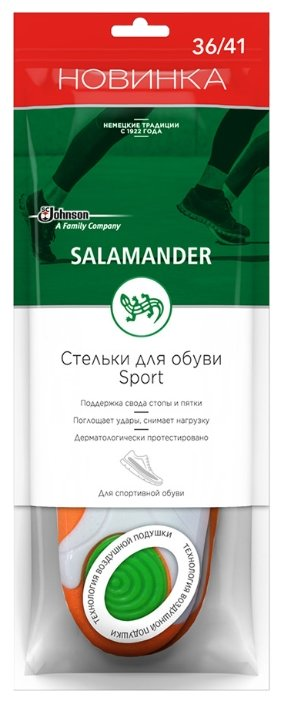 Salamander Стельки Sport